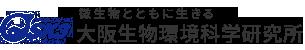 排水処理なら大阪生物環境科学研究所